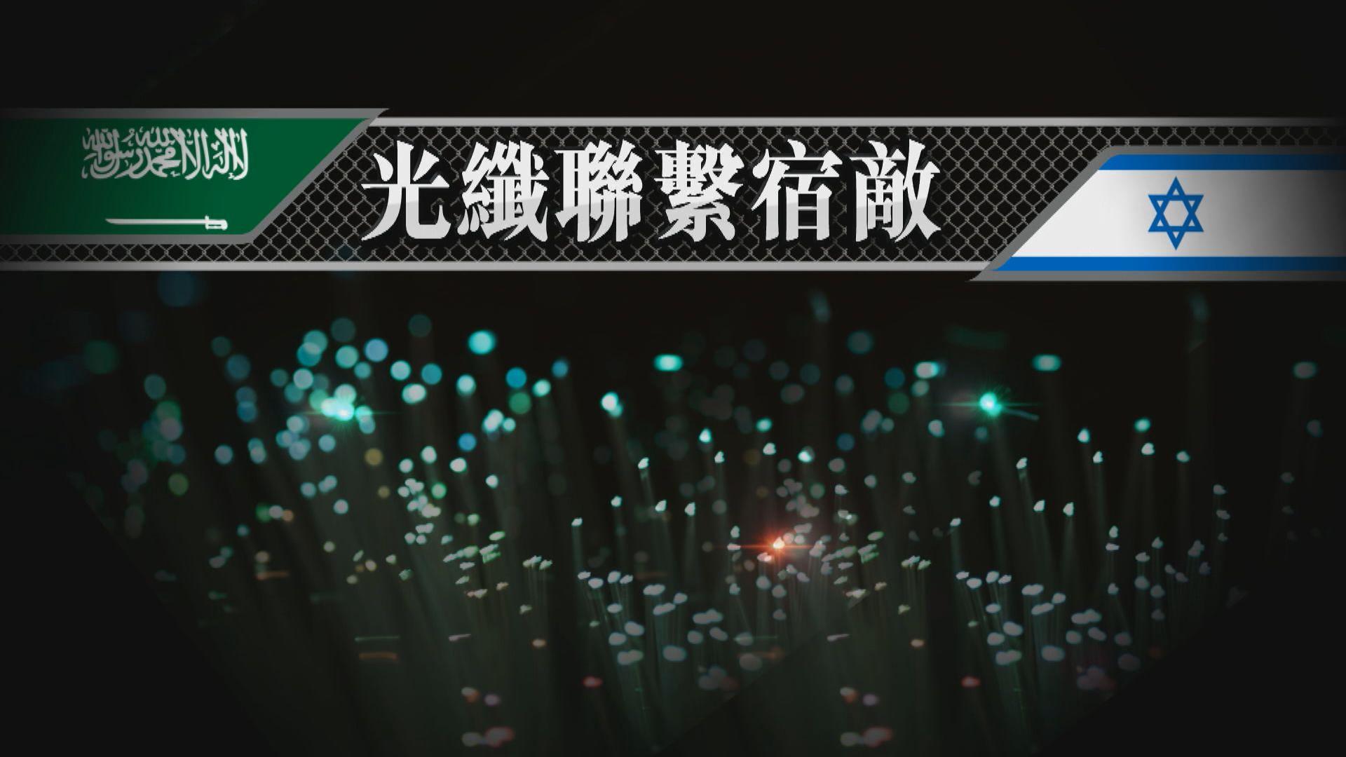 【新聞智庫】光纖聯繫中東宿敵?