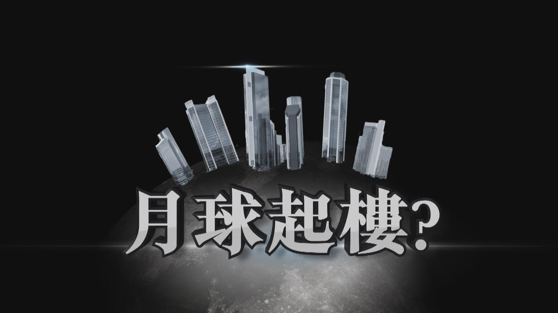 【新聞智庫】月球起樓?
