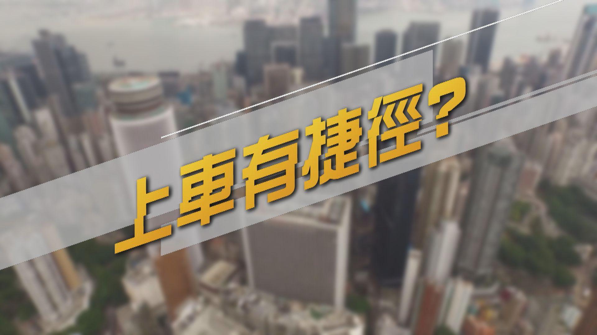 【新聞智庫】港府放寬按揭成數遭批評 其他國家上車有捷徑?