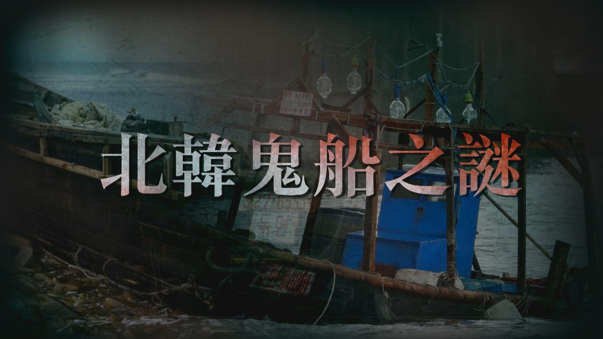 【新聞智庫】北韓「鬼船」之謎