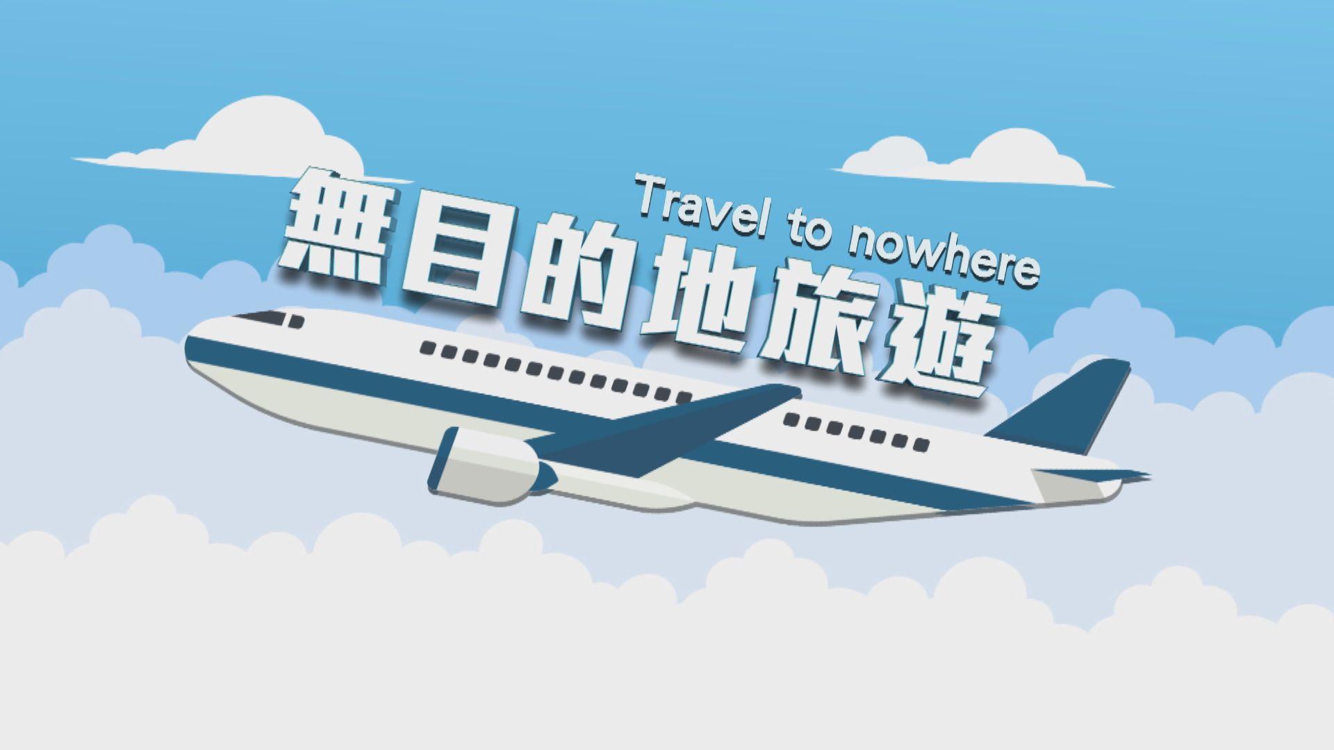 【新聞智庫】無目的地旅遊