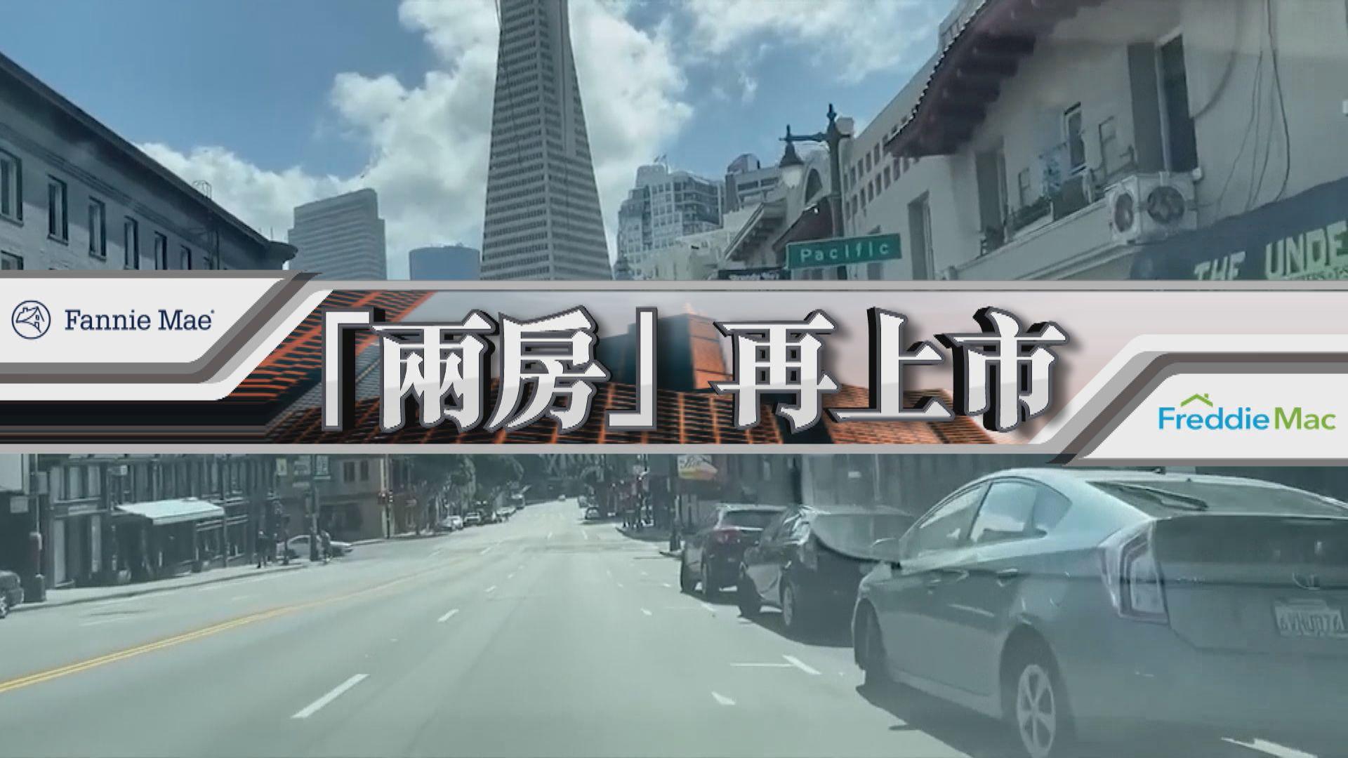 【新聞智庫】美國「兩房」金融海嘯後再上市