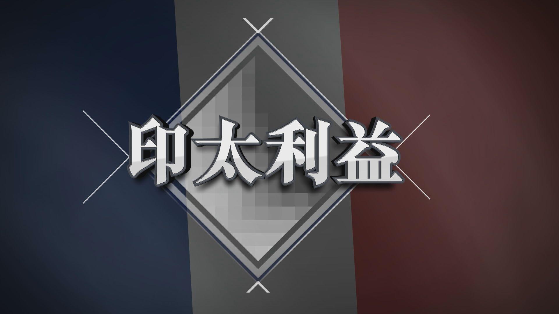 【新聞智庫】法國年初起積極維護印太利益 背後有何真正目的?