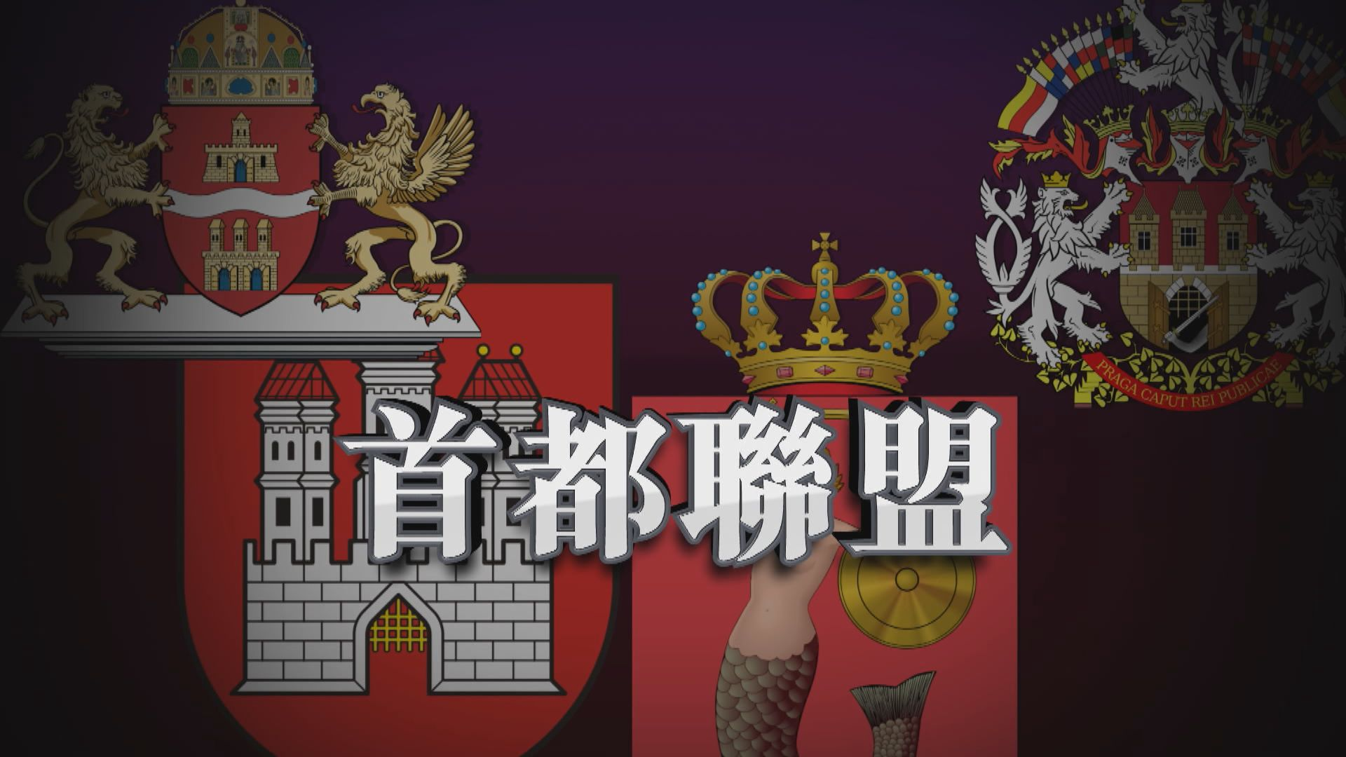 【新聞智庫】中歐四國首都結盟 繞過中央政府向歐盟表心迹?