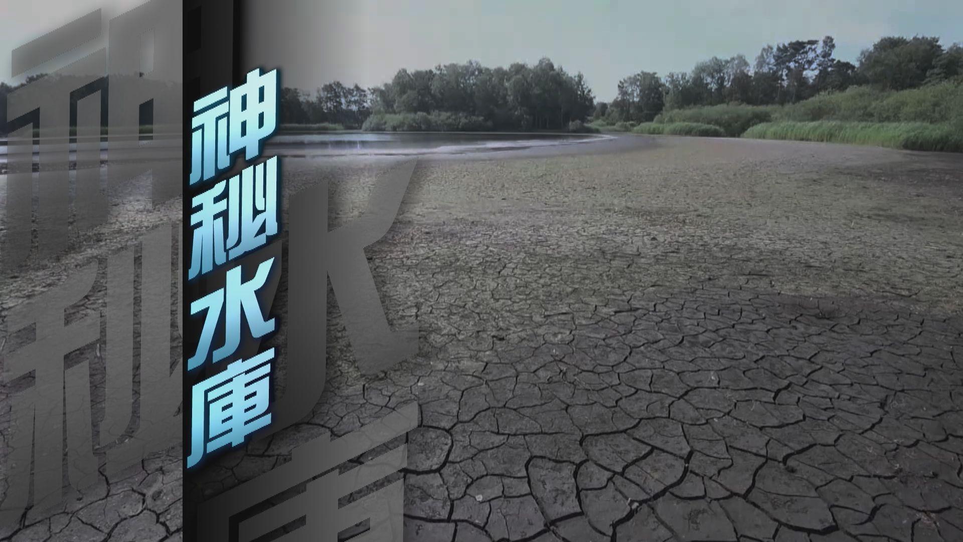 【新聞智庫】神秘水庫助解決全球水危機?
