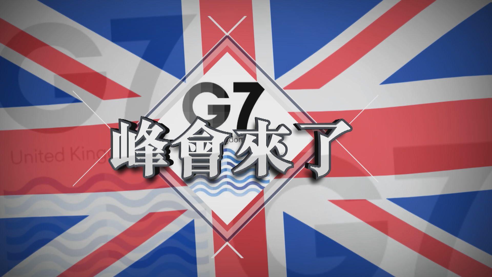 【新聞智庫】G7峰會來了