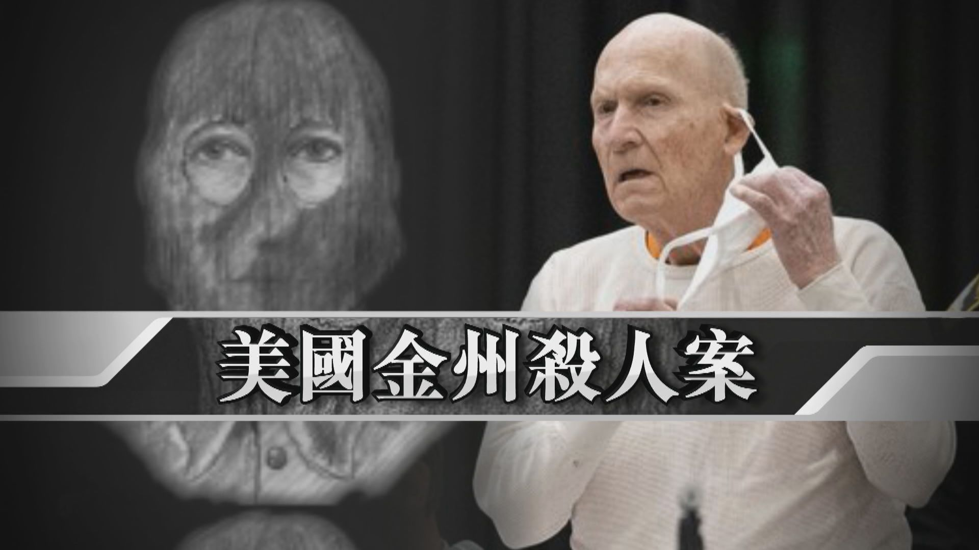 【新聞智庫】美國金州殺人案