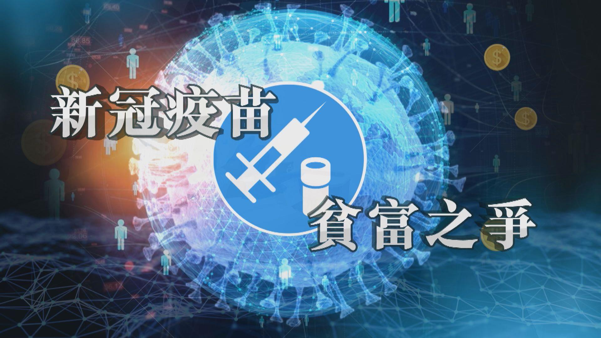 【新聞智庫】新冠疫苗貧富之爭