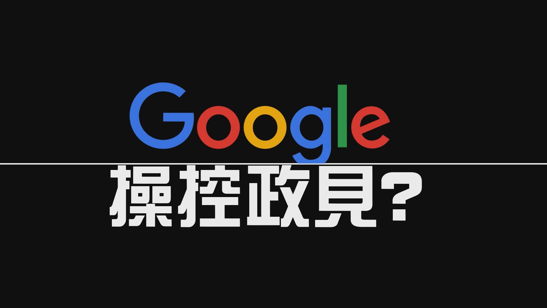 【新聞智庫】Google操控政見?