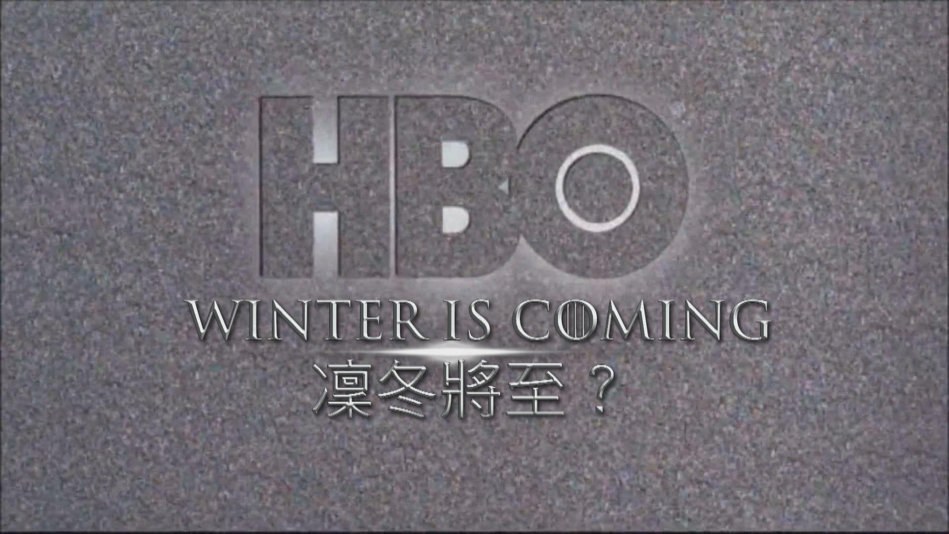 【新聞智庫】凜冬將至
