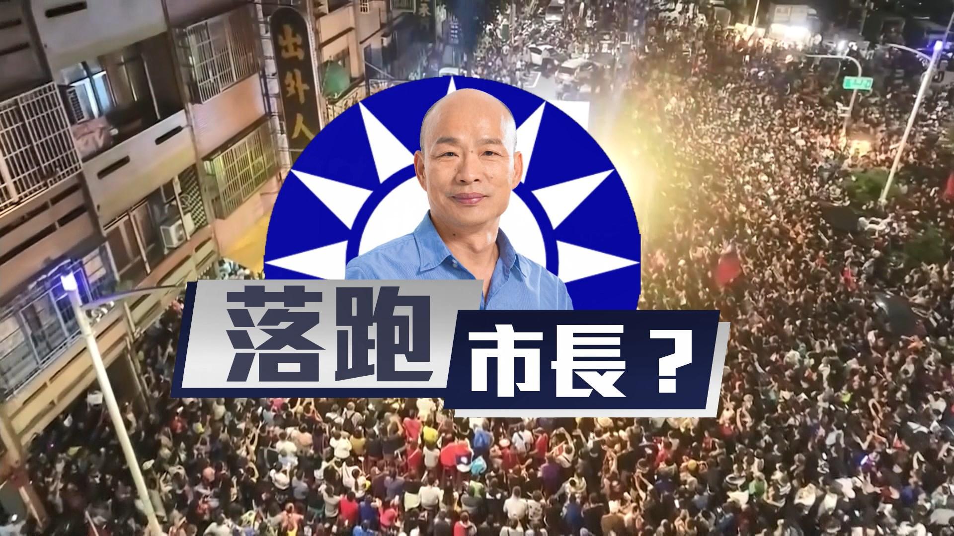 【新聞智庫】上任半年被批施政無能 韓國瑜選總統不做「落跑市長」?