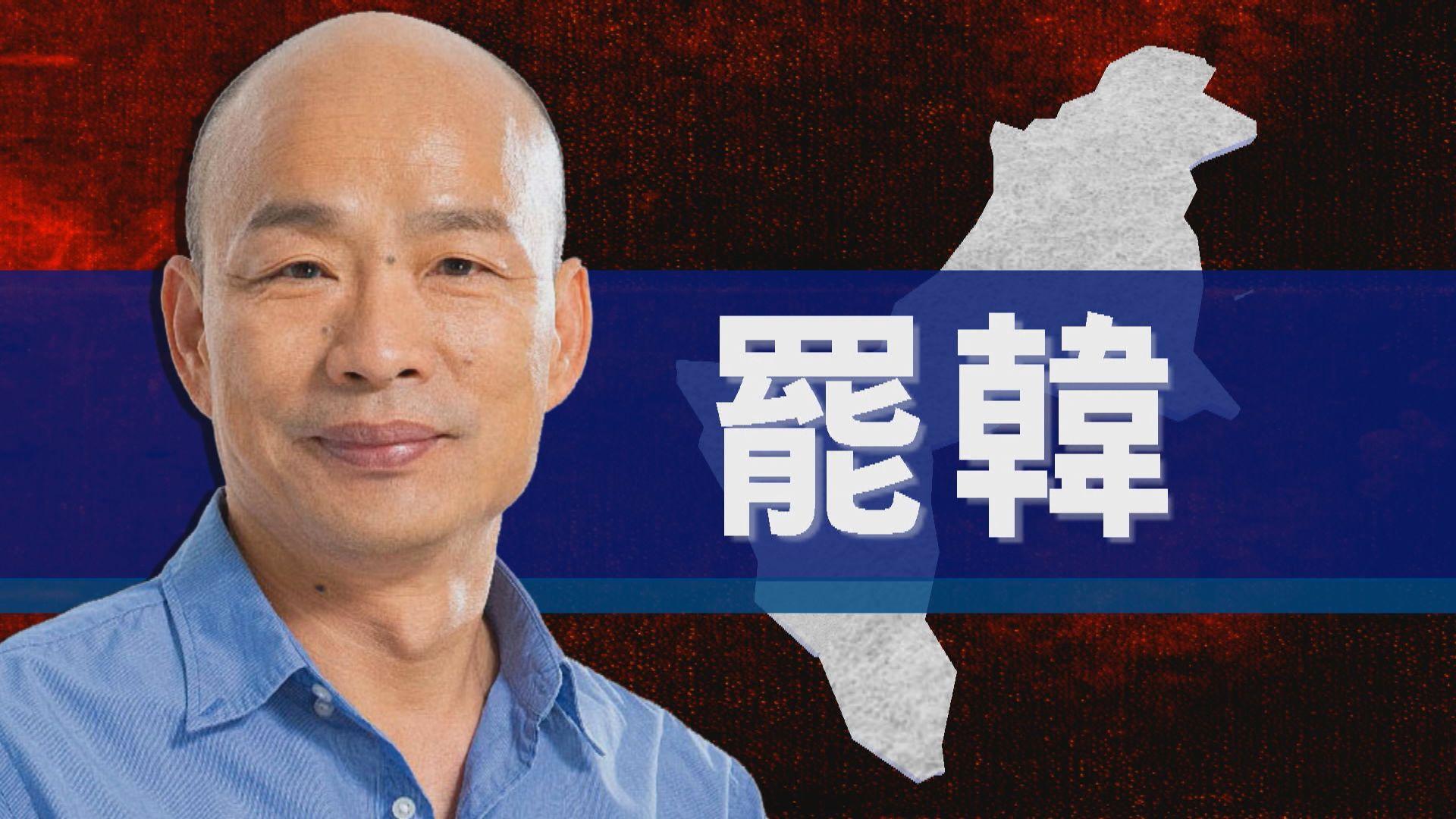 【新聞智庫】「罷韓」投票在即 韓國瑜市長之位或不保?