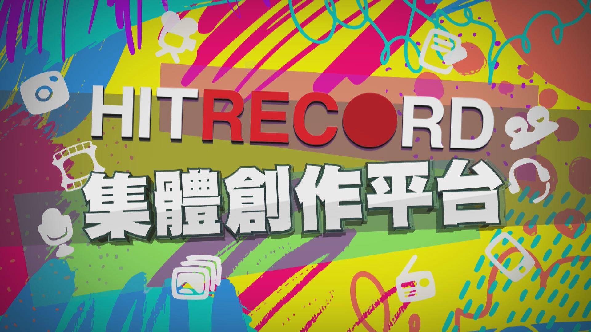 【新聞智庫】集體創作平台hitRECord