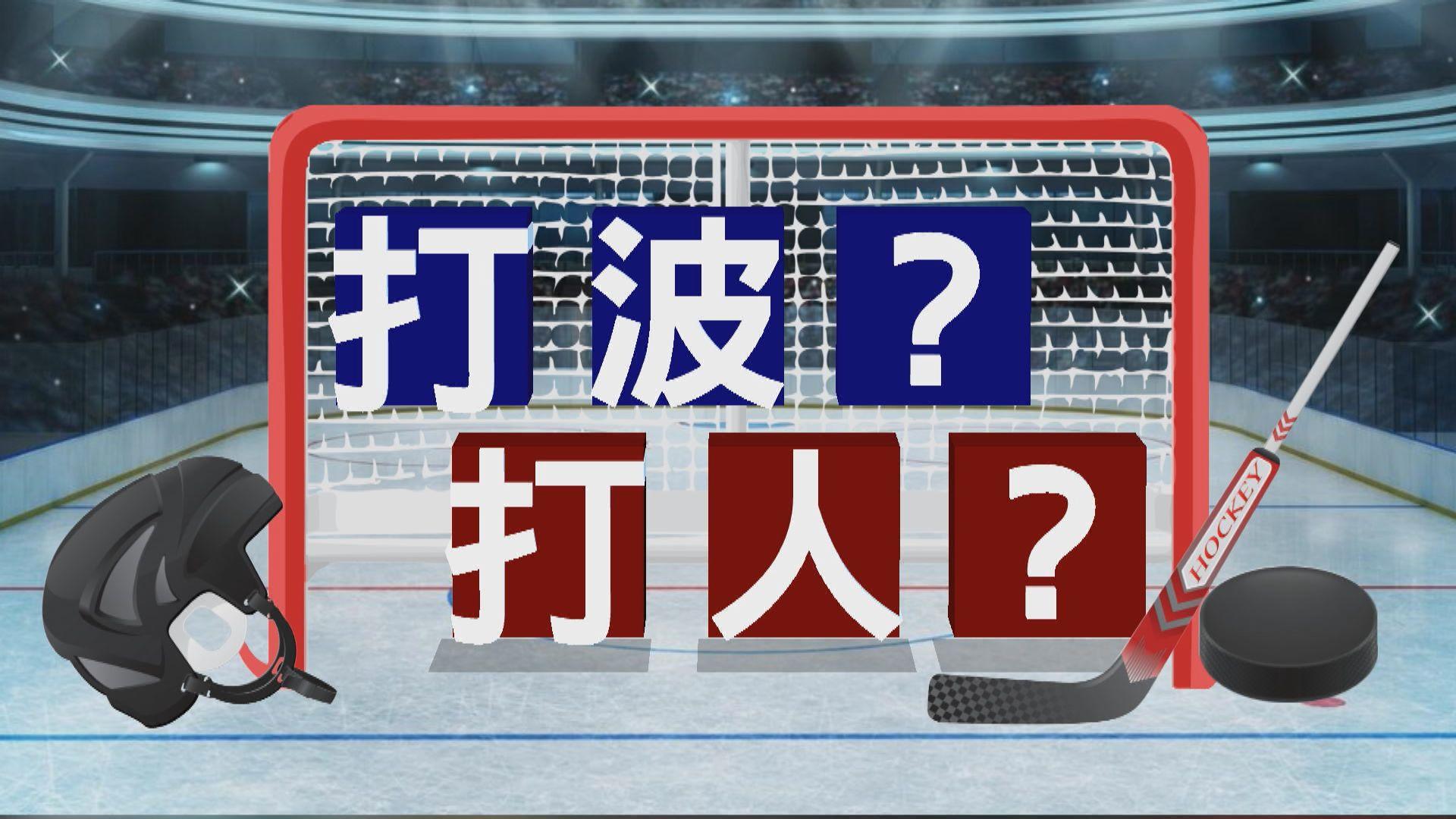 【新聞智庫】冰球港隊作賽被深圳隊員追打 冰球球員打架是不成文規定?