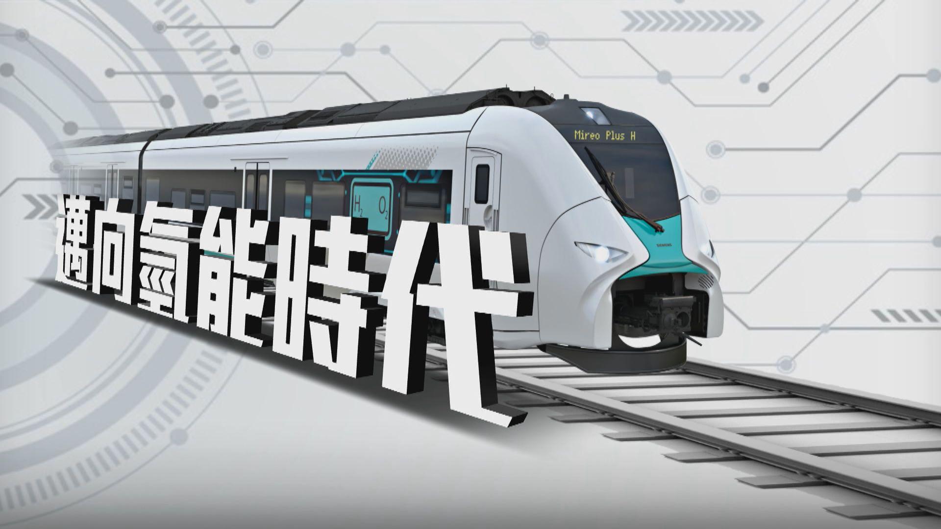【新聞智庫】德國開發氫動力燃料電池列車 為淘汰柴油火車鋪路