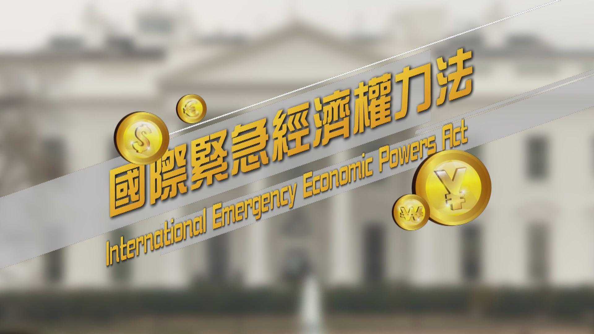 【新聞智庫】特朗普聲言迫美國公司撤華 《國際緊急經濟權力法》是尚方寶劍?