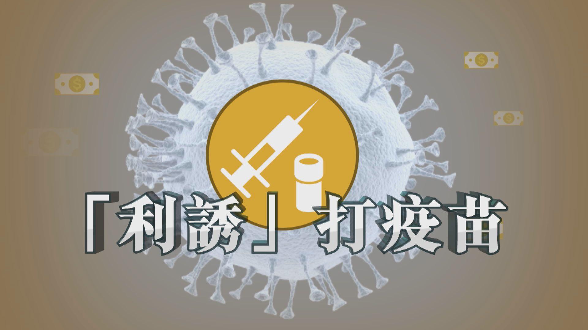 【新聞智庫】「利誘」打疫苗