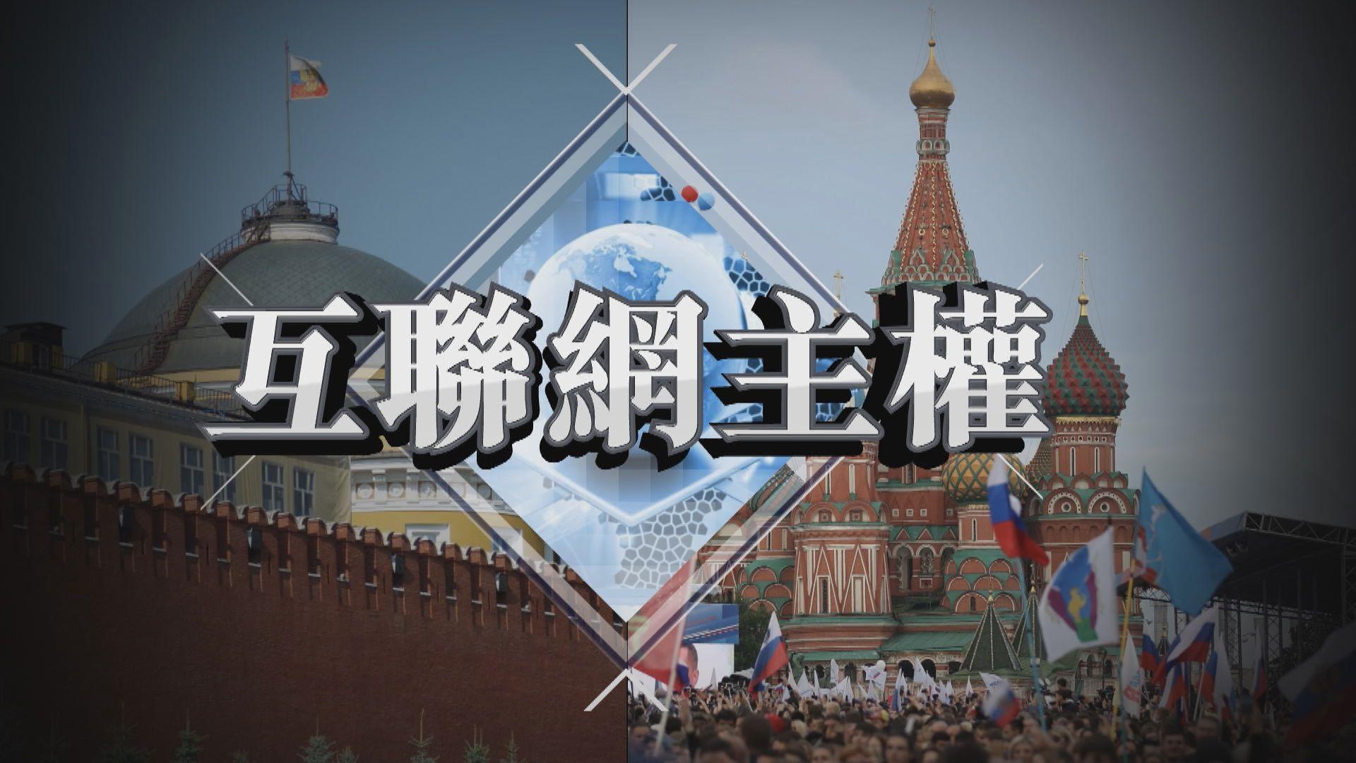 【新聞智庫】俄羅斯擬建網絡邊界 互聯網不再全球互聯?
