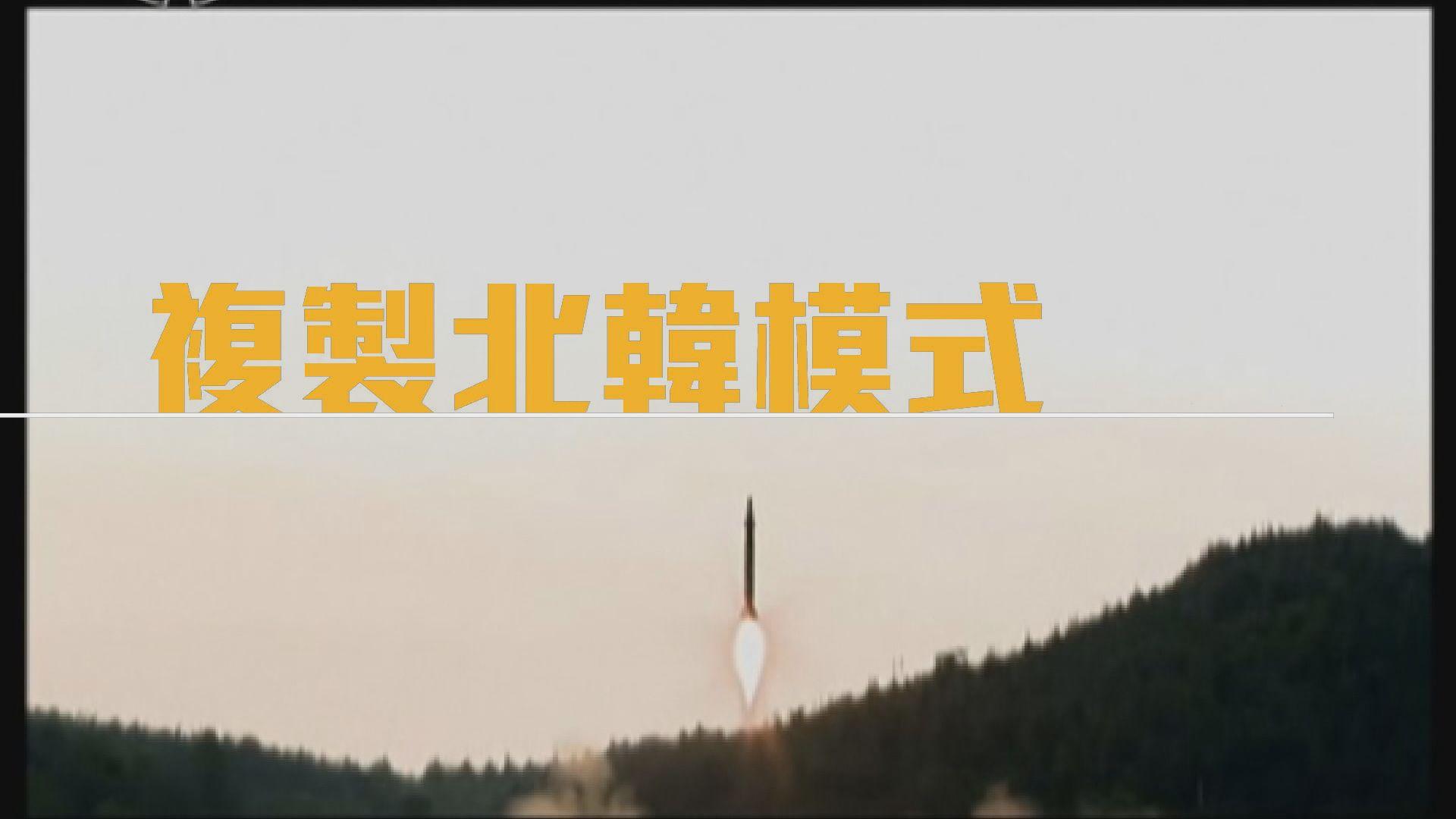 【新聞智庫】伊朗複製北韓模式?