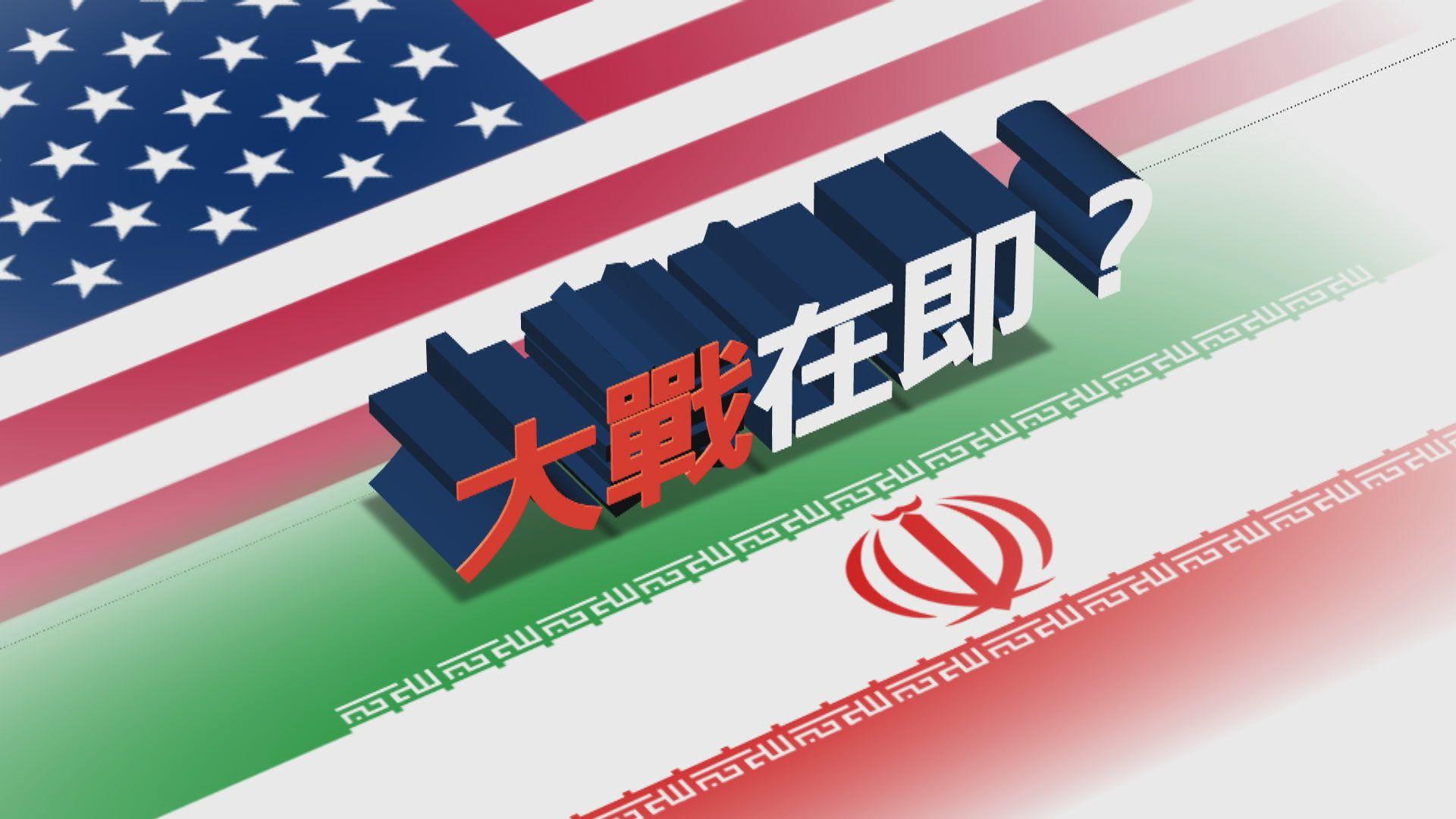 【新聞智庫】美國伊朗大戰在即?