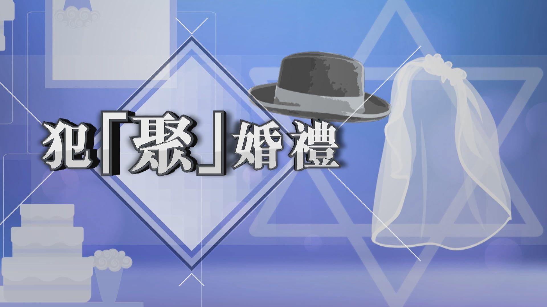【新聞智庫】犯「聚」婚禮