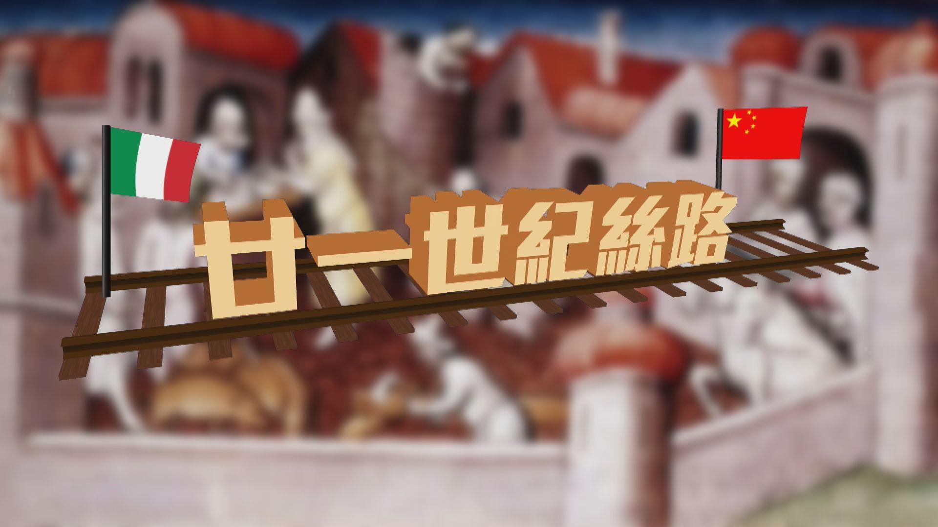 【新聞智庫】廿一世紀絲路