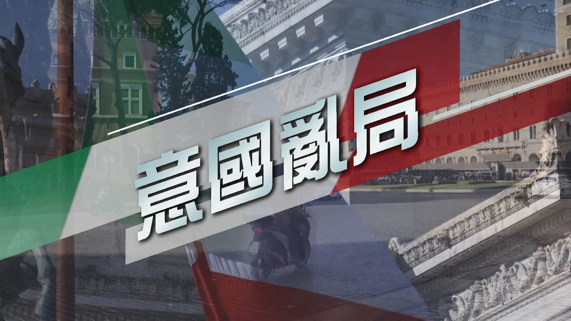 【新聞智庫】意國亂局 重新大選是唯一出路?