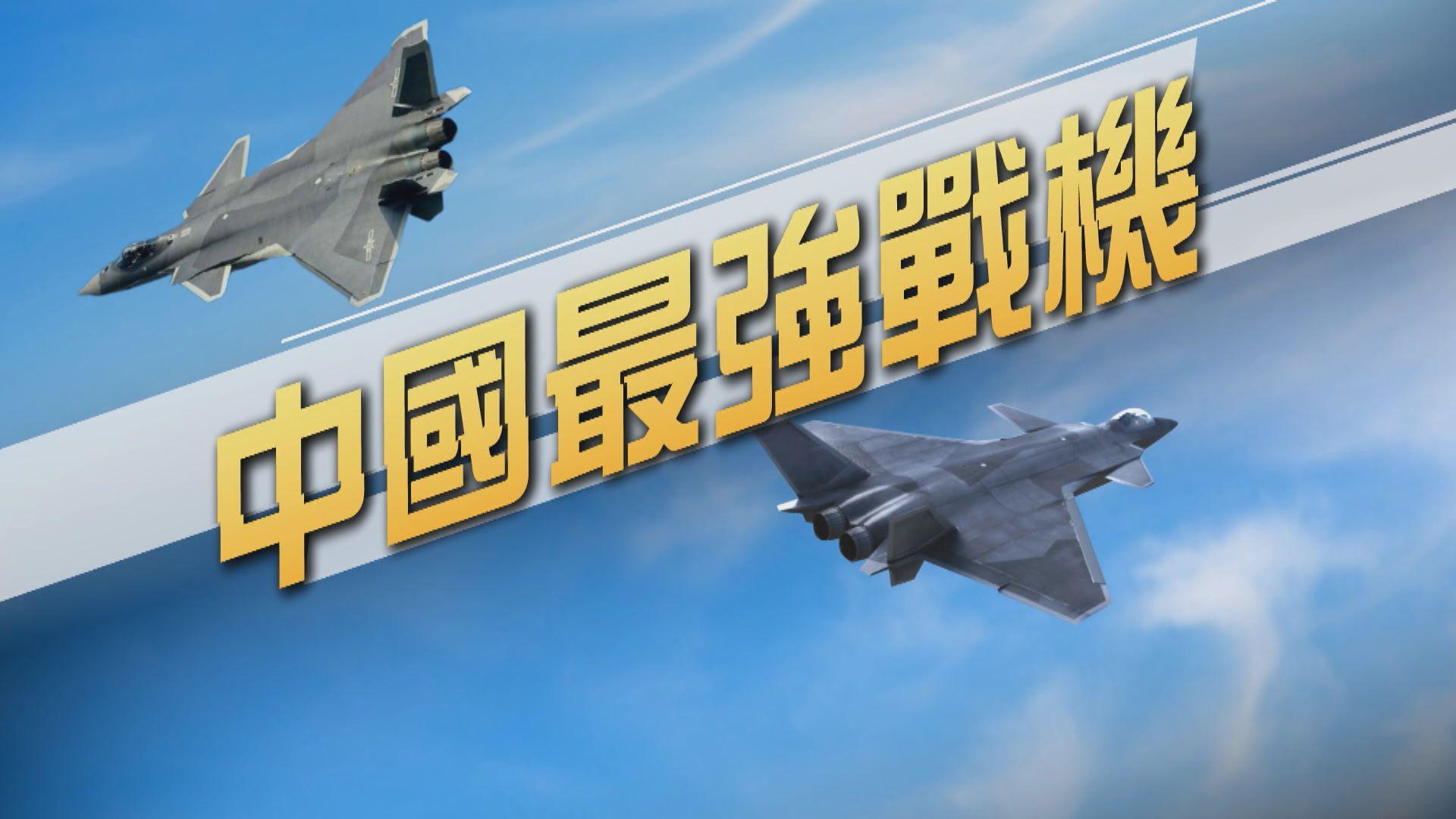 【新聞智庫】中國最強戰機