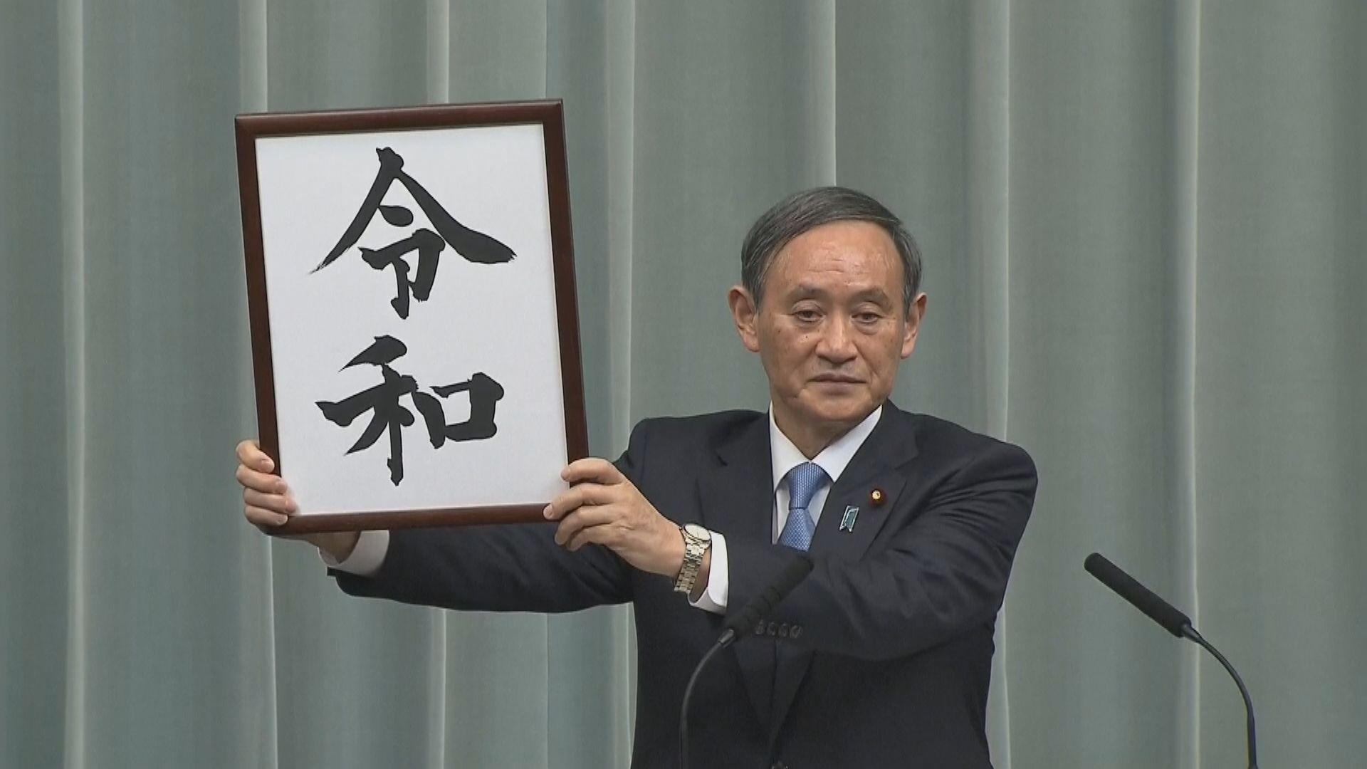 【新聞智庫】日本年號制度