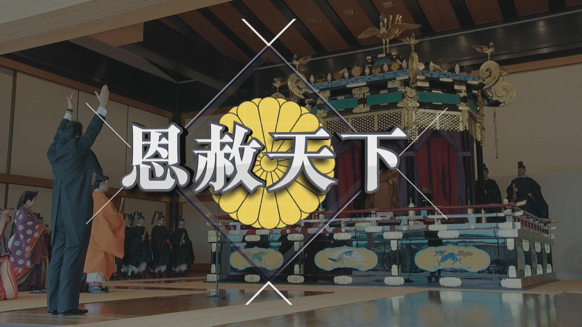 【新聞智庫】日皇登基 恩赦天下