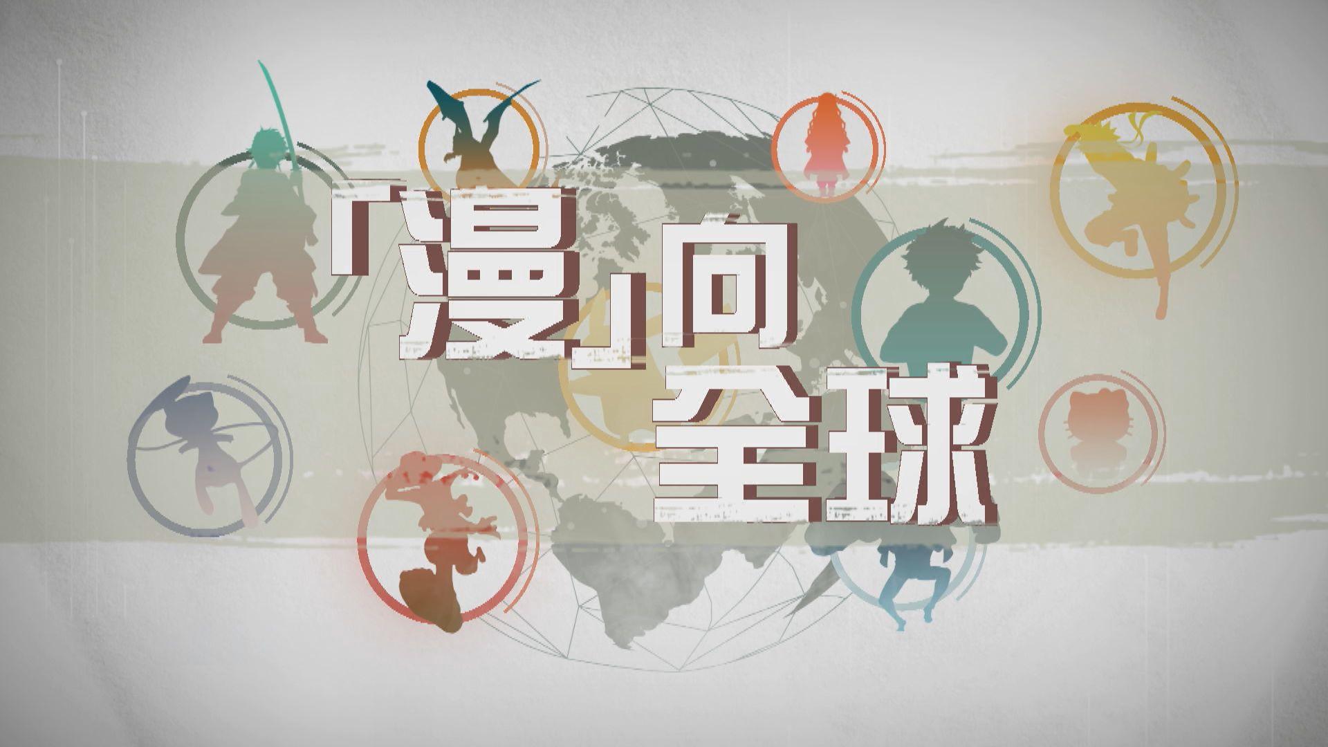 【新聞智庫】「漫」向全球