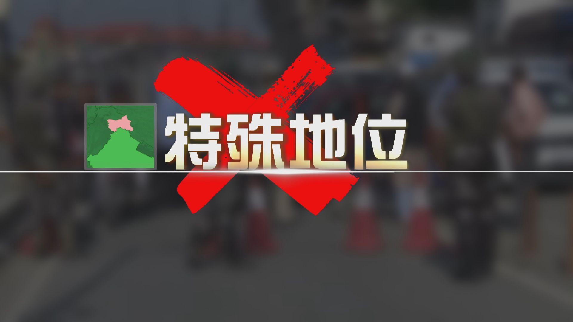 【新聞智庫】克什米爾特殊地位不再