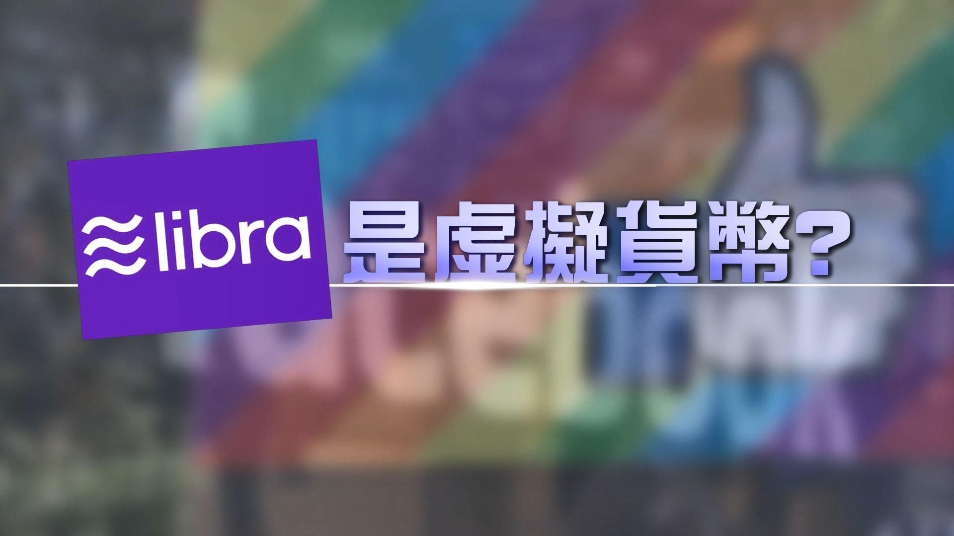 【新聞智庫】Facebook新加密貨幣Libra 是否虛擬貨幣?