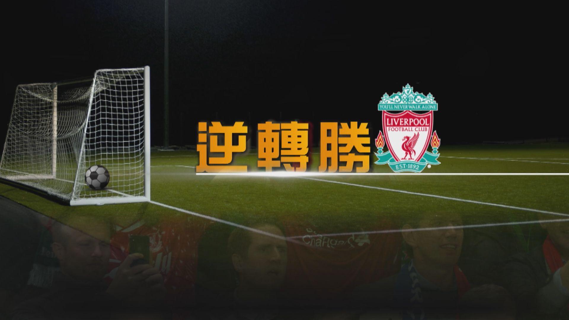 【新聞智庫】利物浦奇蹟闖歐聯決賽 是紅軍爭氣還是巴塞輕敵?