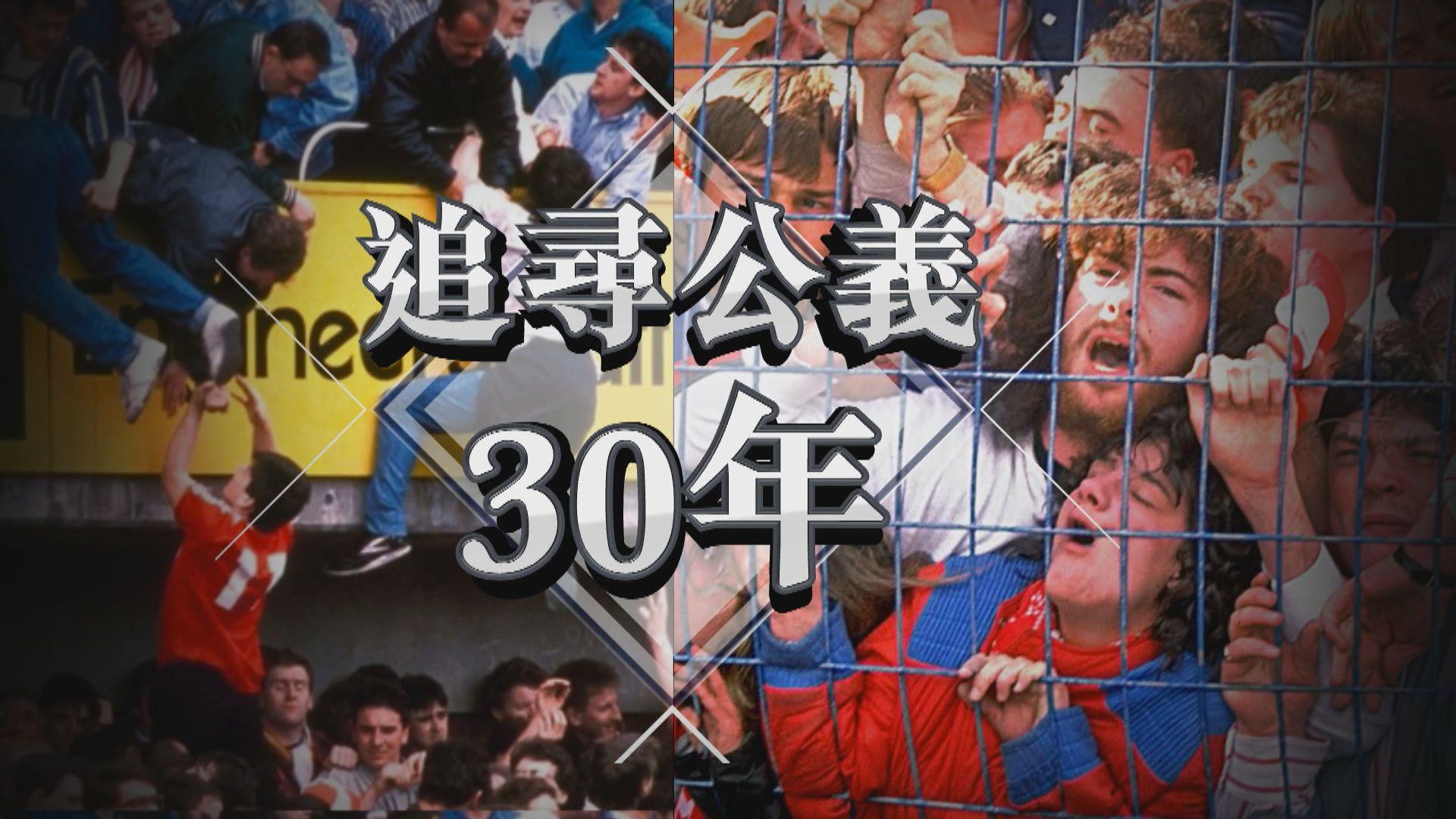 【新聞智庫】希斯堡慘劇死者曾被指醉酒鬧事 利物浦球迷追尋公義30年