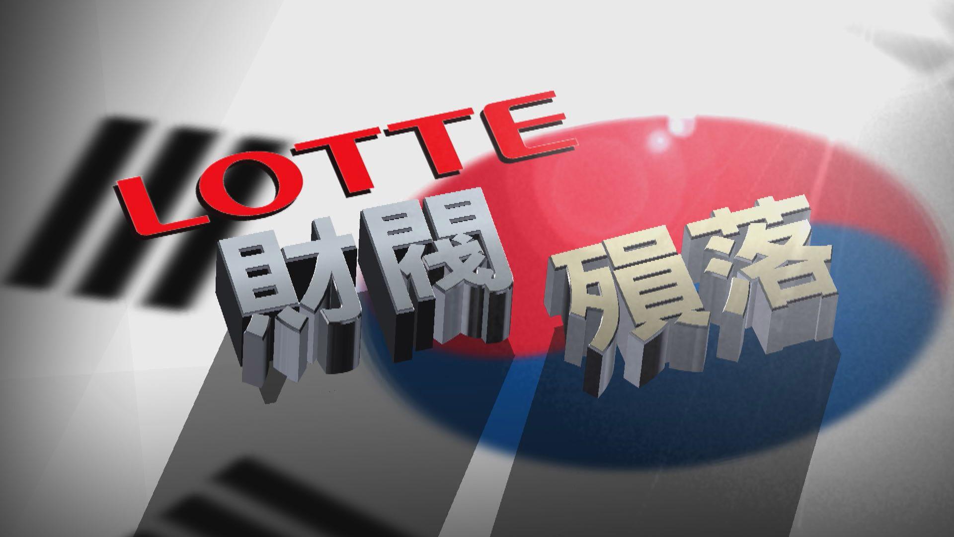 【新聞智庫】南韓樂天創辦人辛格浩病逝 晚年入獄突顯家族企業貪污問題