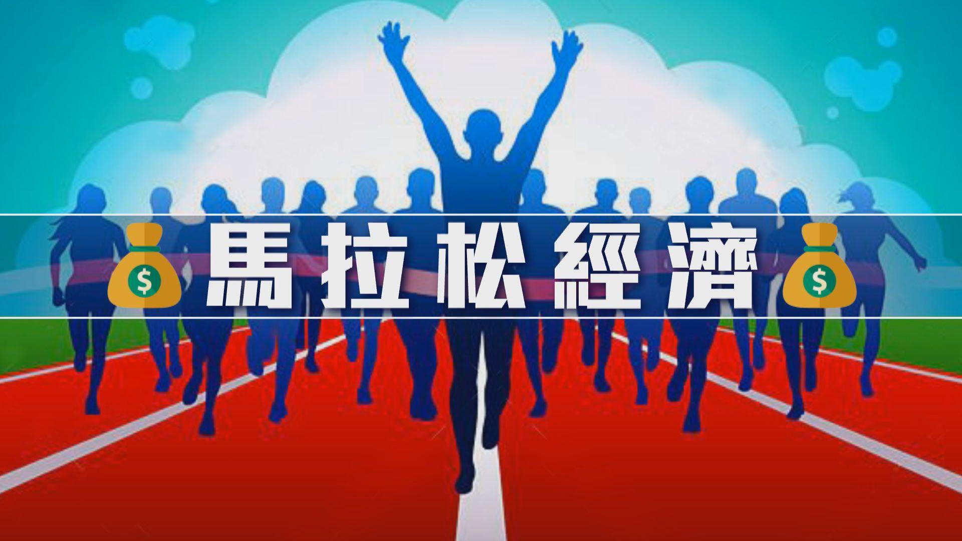 【新聞智庫】馬拉松經濟