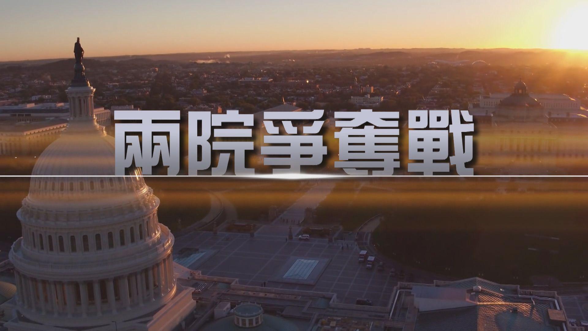 【新聞智庫】美國參眾兩院爭奪戰