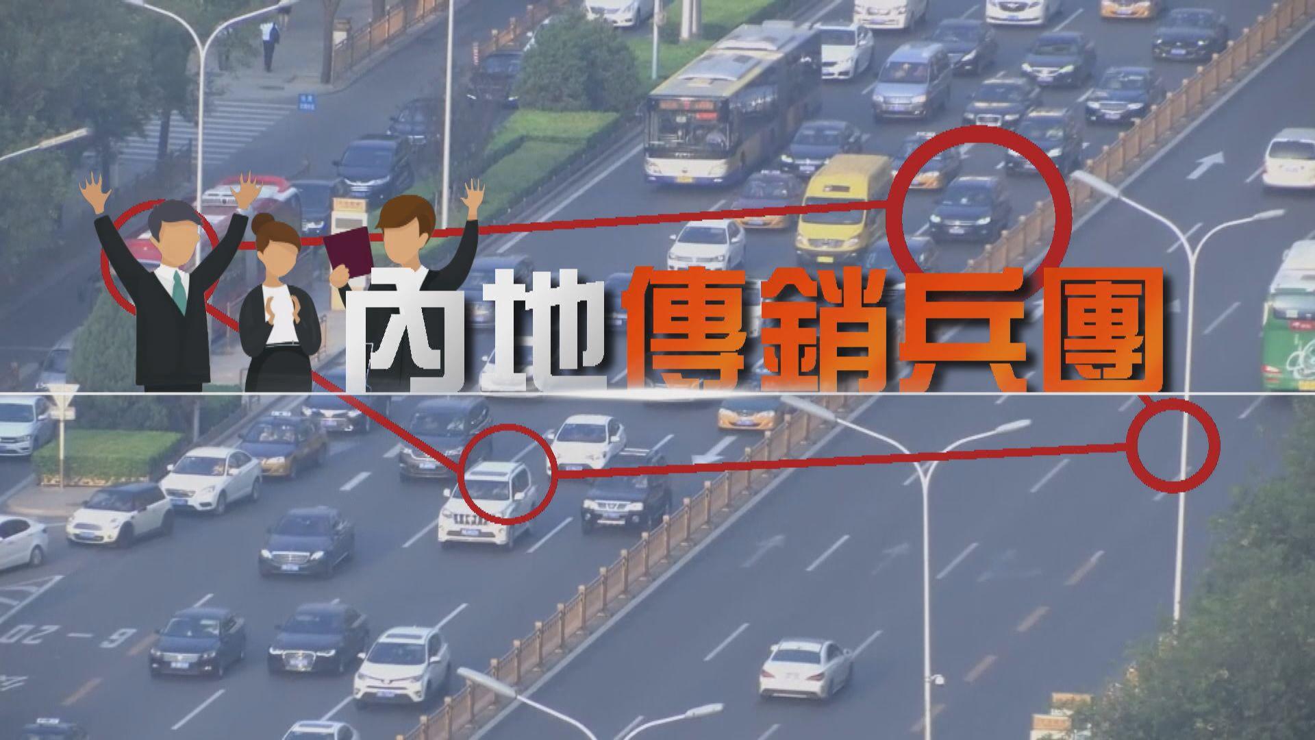 【新聞智庫】內地傳銷兵團