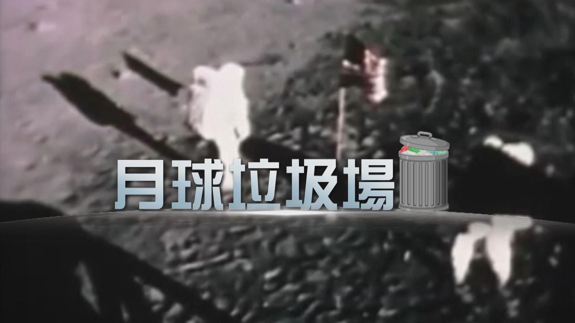 【新聞智庫】人類登月50年遺200噸垃圾 月球淪太空垃圾場