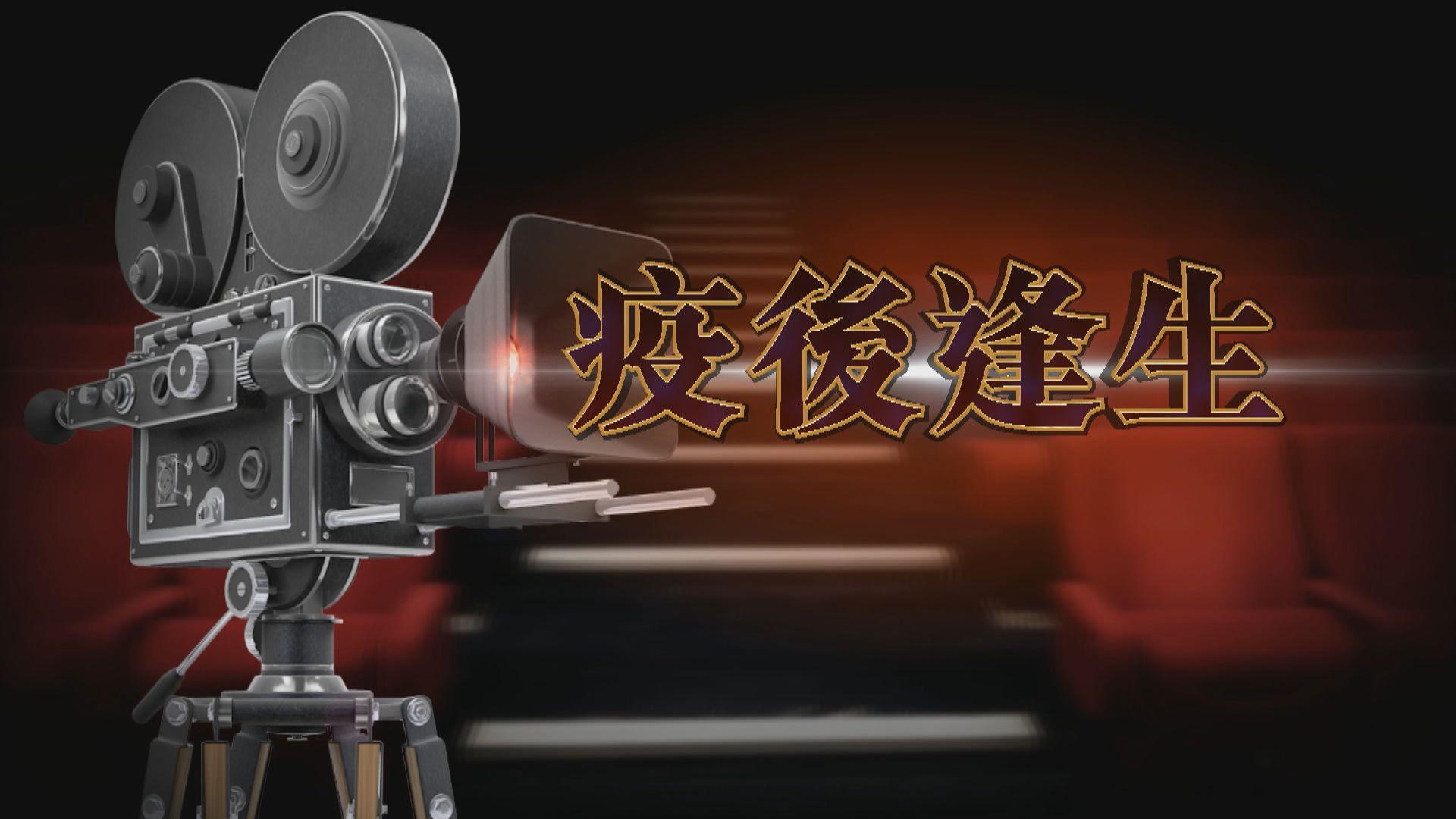 【新聞智庫】電影「疫」流上映如賭博?