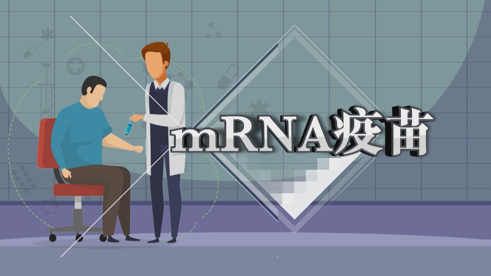 【新聞智庫】mRNA疫苗為全球擺脫疫情帶來曙光?