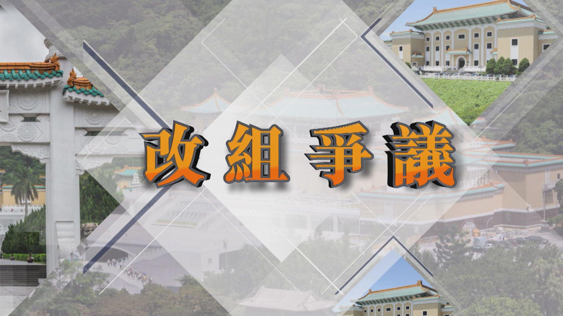 【新聞智庫】故宮博物院改名改組爭議