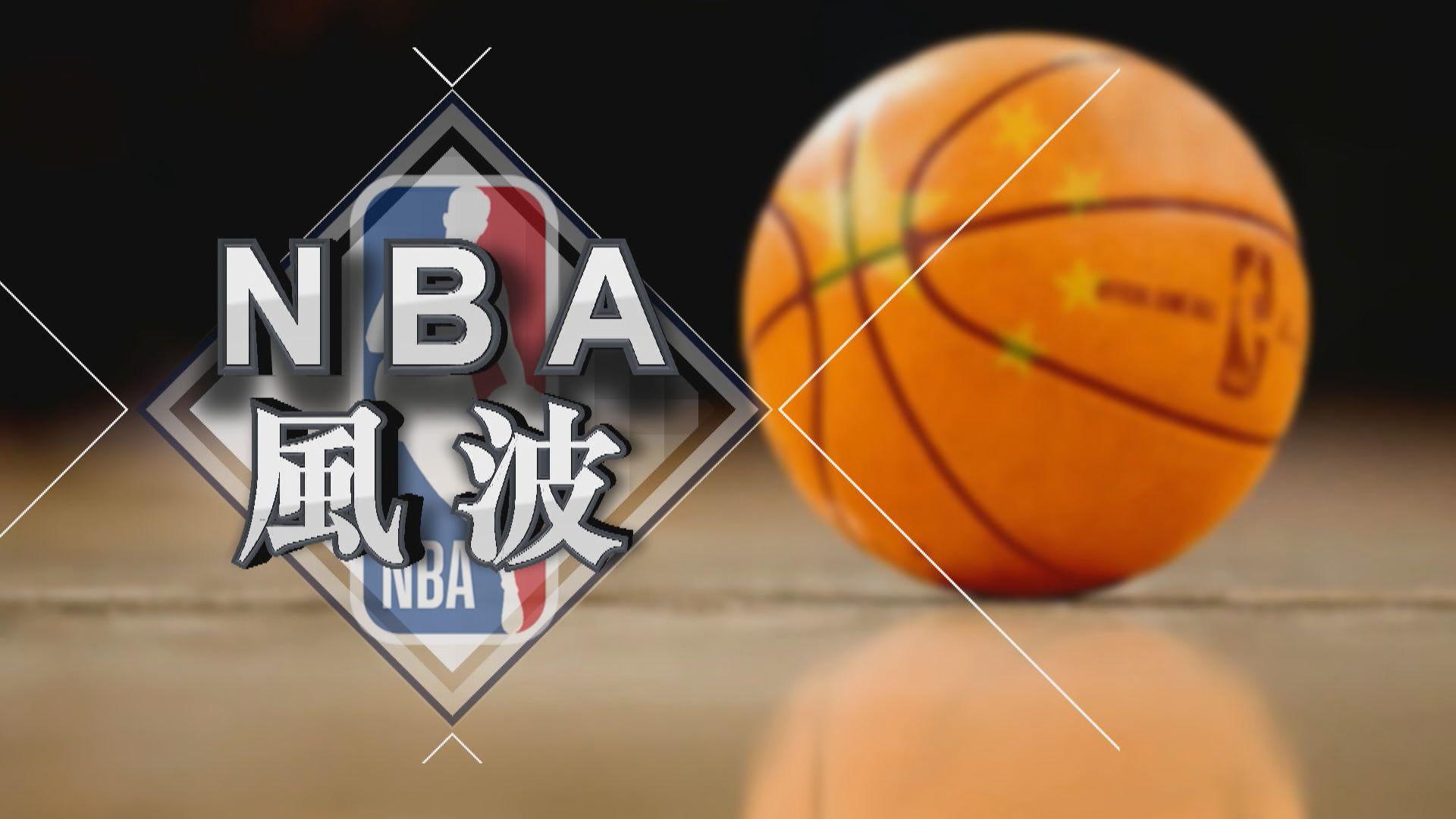 【新聞智庫】NBA風波