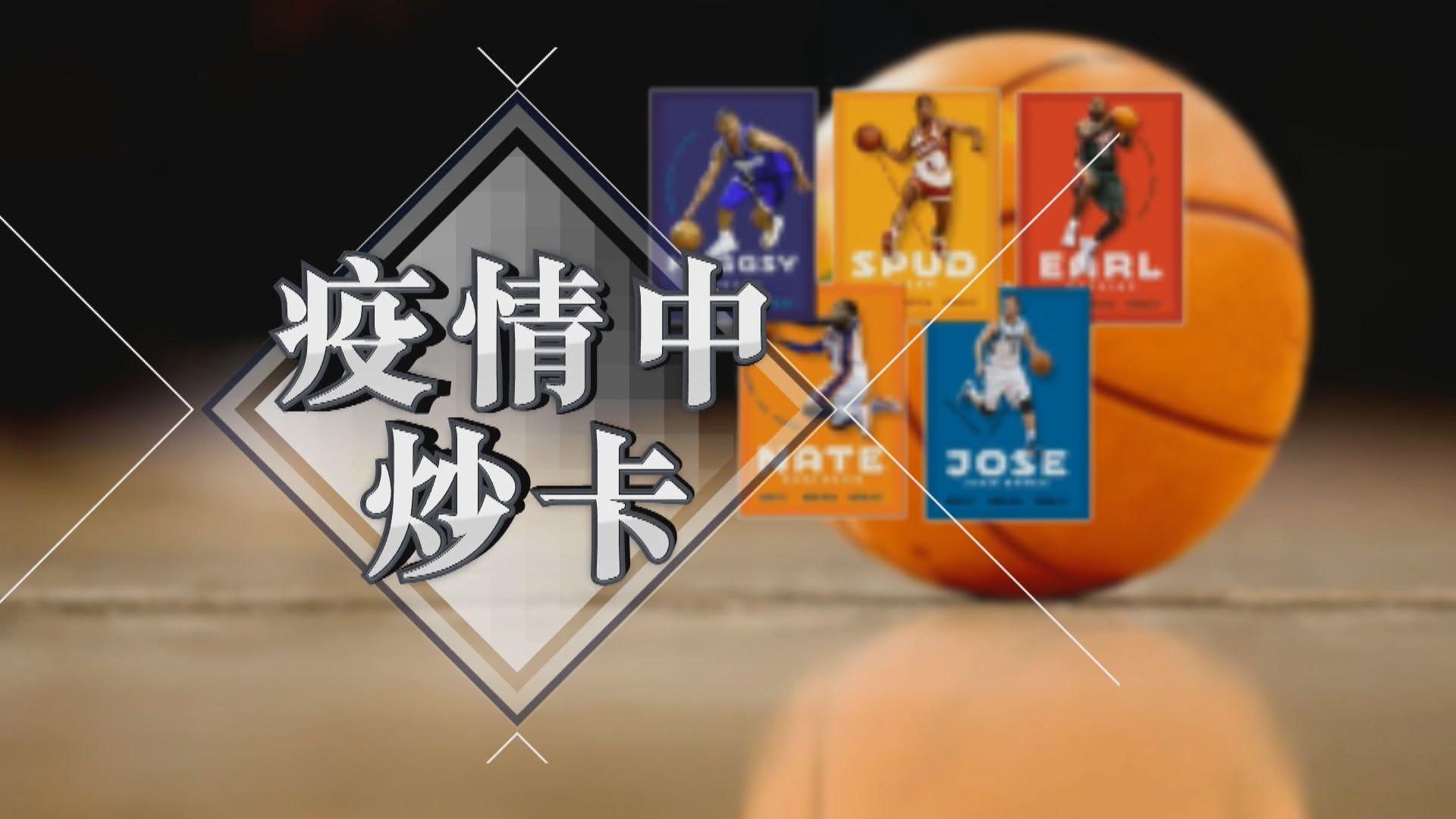 【新聞智庫】疫情中炒卡