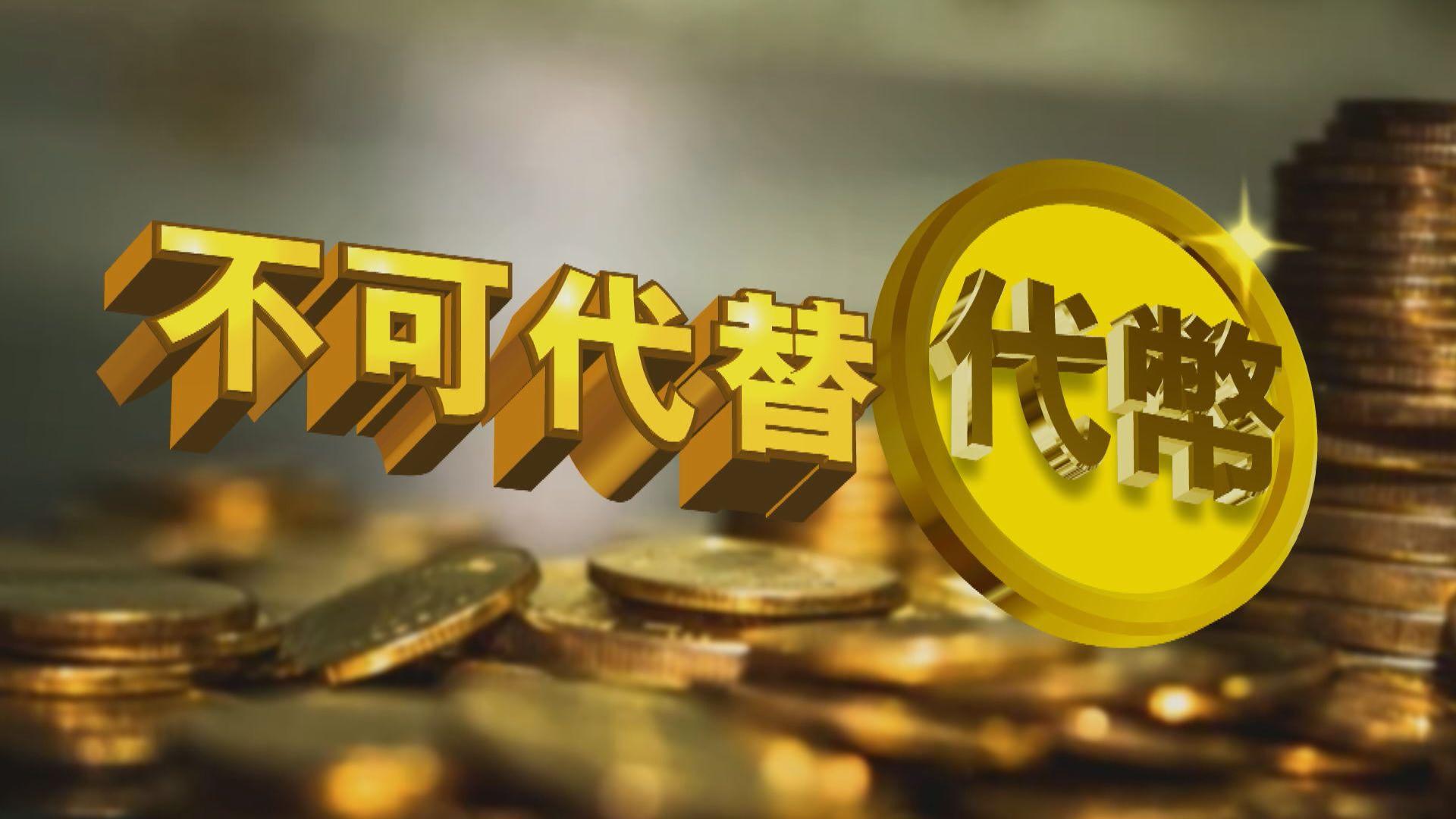 【新聞智庫】NFT不可代替代幣