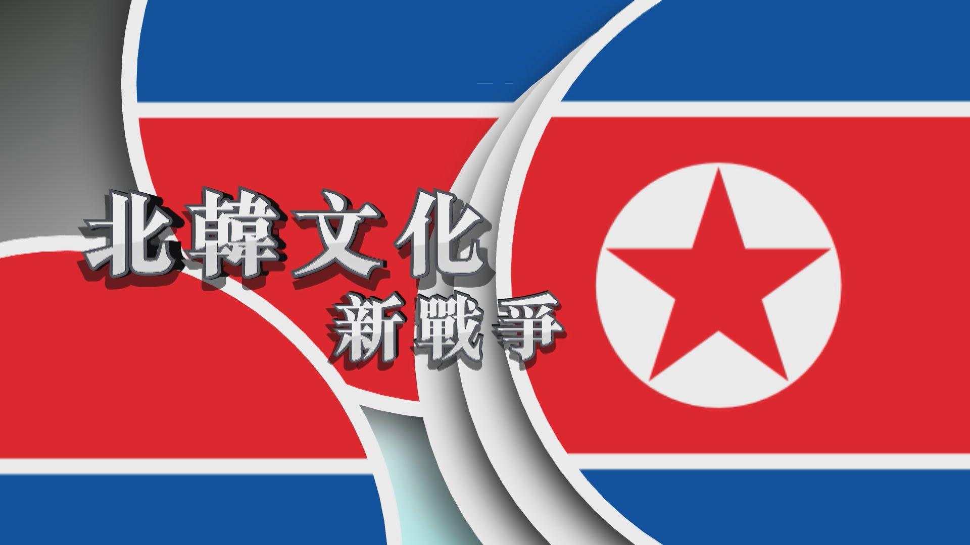 【新聞智庫】北韓文化新戰爭