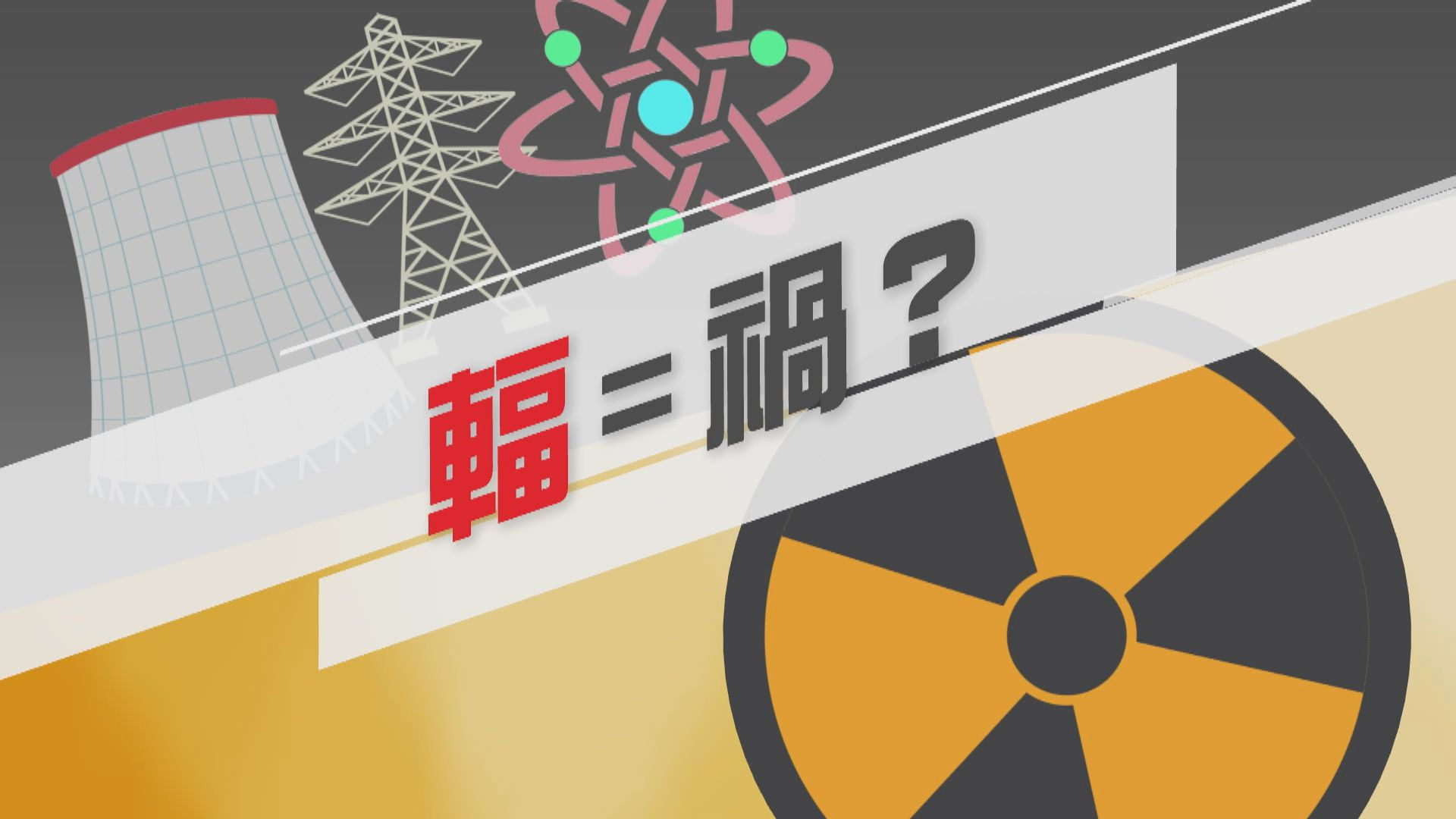 【新聞智庫】輻=禍?