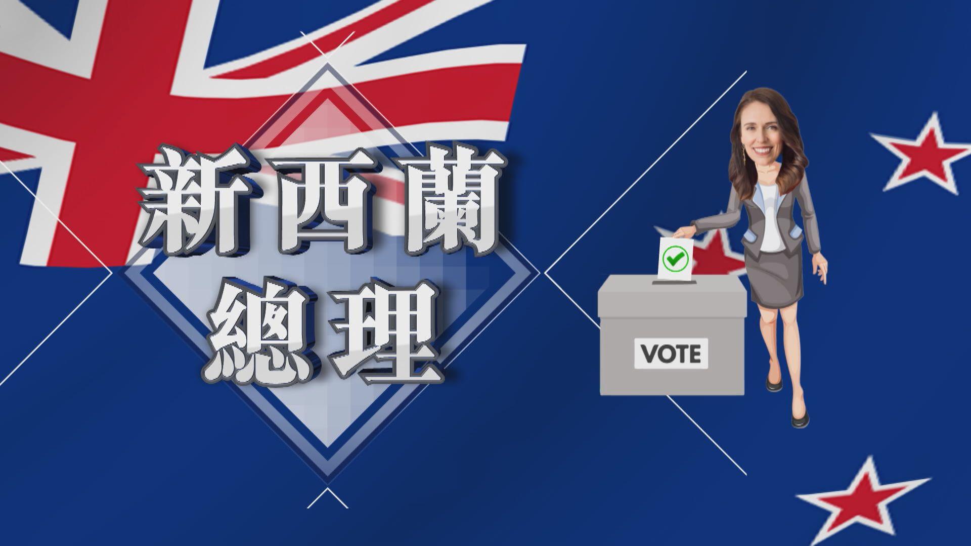 【新聞智庫】新西蘭總理