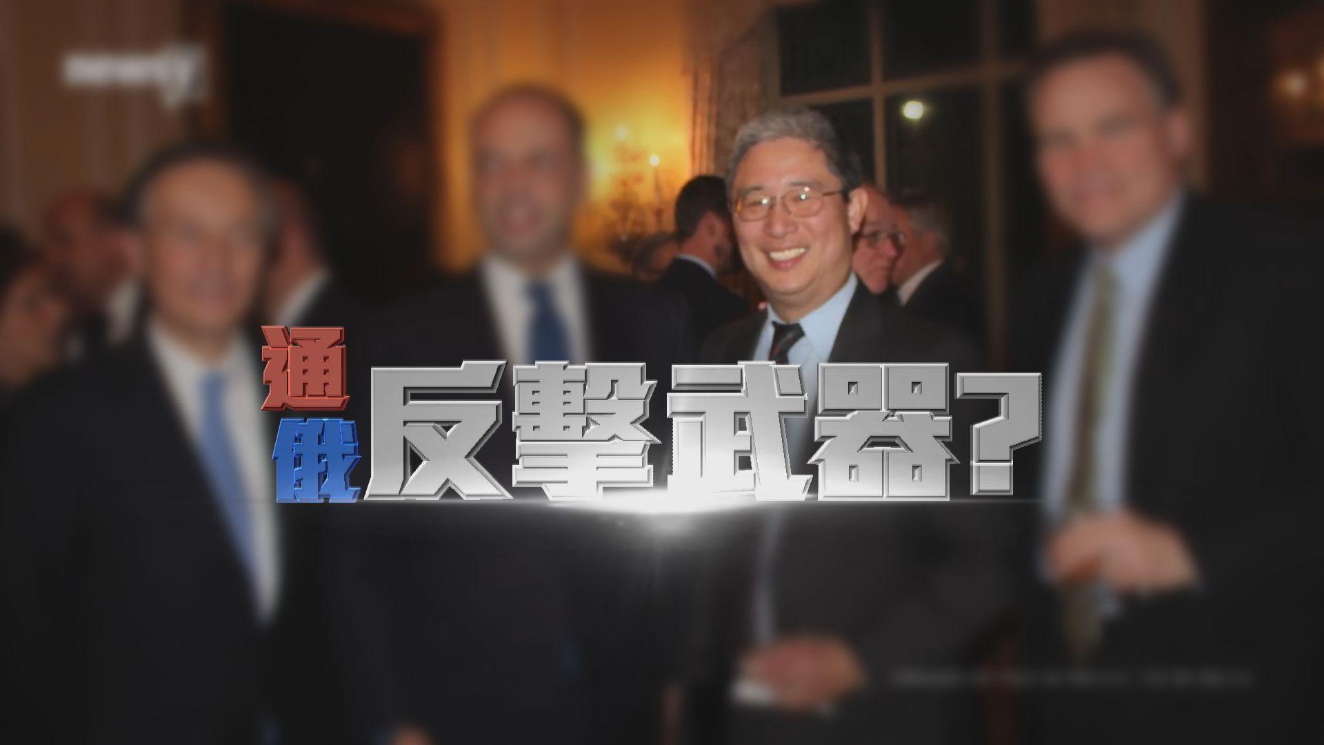 【新聞智庫】通俄反擊武器?